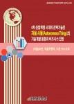 4차 산업혁명 시대의 전략기술인 자율 사물(Autonomous Things)의 기술개발 동향과 비즈니스 전망 보고서 표지
