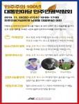 민주화운동기념사업회 민주인권평화박람회 민주주의 100년 대동한마당 웹자보
