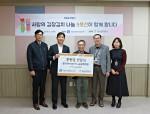 서울시메트로9호선 최용식 사장이 유영덕 목동종합사회복지관장에게 후원금을 전달하고 있다