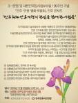 민주콘서트 - '민주화와 언론개혁의 한 길을 함께한 사람들' 포스터