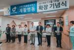 간호간병통합서비스 재활병동 확장 기념식