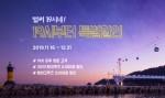 부산 송도해상케이블카가 '벌써 19시네!' 야간 특별할인 이벤트를 실시한다