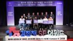 제2회 김진재 SF어워드 시상식