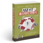 103개국 홈스테이 여행기, 김종수 지음, 320쪽, 1만4000원