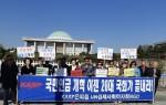 KARP대한은퇴자협회가 20대 국회는 연금개혁을 마무리하고 떠나라 촉구대회를 연다