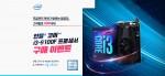인텔 코어 i3-9100F 프로세서 구매 이벤트