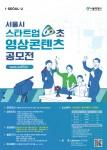 서울시 스타트업 60초 영상콘텐츠 공모전 포스터
