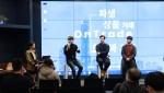 4세대 디지털 자산거래소 온트레이드, 국내 첫 밋업 성황리 마무리