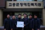 한국국토정보공사 류경식 고흥지사가 고흥군장애인복지관을 방문해 후원금을 전달했다