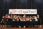 모의투표에 참가한 청소년들이 기념사진을 찍고 있다