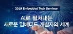 2019 Embedded Tech Seminar