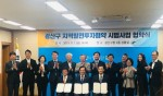 광주광역시 광산구 지역발전투자협약 시범사업 협약식
