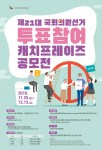 중앙선거관리위원회 투표참여 캐치프레이즈 공모전 포스터