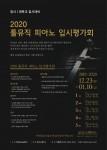 2020 툴뮤직 피아노 정시대비 입시평가회 포스터