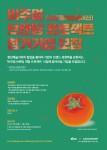2019 비주얼(아트콜라보레이션) 브랜딩 프로젝트 홍보 포스터