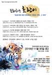 문화하는 호랑이 세미나 포스터