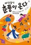 마당놀이 '춘풍이 온다' 포스터