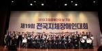 서울 여의도 63컨벤션센터에서 제19회 전국지체장애인대회가 열렸다(사진 제공: 소셜포커스)