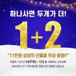 넥스토디아이가 신제품 NPS-10 구매 고객을 대상으로 사은품 증정 이벤트를 진행한다