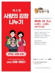 김해 삼방시장 제5회 사랑의 김장 나누기 행사 포스터