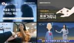 KMI가 다양한 SNS 채널을 통해 제공하는 건강정보