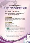 한국실천공학교육학회 2019 종합학술발표대회·교육장비/매체개발 경연대회 포스터