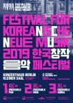 제1회 베를린 한국창작음악페스티벌 포스터