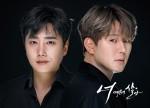 '사랑의 재개발' 뮤직비디오 감독 트로트 가수 후니용이