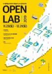 오픈랩 포스터