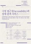 포럼 극장 접근성과 장애 관객 서비스 포스터