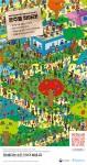 학대피해아동 발견 캠페인 '은주를 찾아라' 포스터