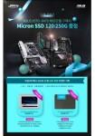 대원CTS가 ASUS RYZEN 메인보드 구매 시 마이크론 SSD 증정 이벤트를 진행하고 있다