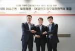 왼쪽부터 SK텔링크 김선중 대표와 KEB하나은행 염정호 미래금융사업본부장, SK텔레콤 김성수 MNO사업부 영업본부장이 디지털 기반의 양해각서를체결하고 기념촬영을 하고 있다