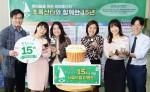 사노피 임직원들이 초록산타 15주년을 맞아 함께 축하하고 제작한 케이크와 기념촬영을 하고 있다