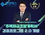 펀펀 자체 검증 프로그램 2.0 개발