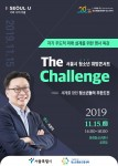 서울시 청소년 희망콘서트 'The Challenge' 포스터