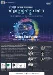 2019 미래유망기술세미나 포스터