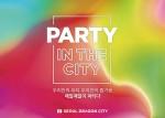 호텔 서울드래곤시티가 연말 파티 킹,퀸을 위한 파티인더시티 패키지를 출시했다