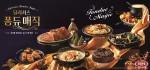 CJ푸드빌 빕스가 치즈 퐁듀 주제로 겨울 신메뉴를 출시했다