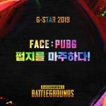 펍지주식회사가 지스타 2019 펍지 부스 상세 내용 및 이벤트를 공개했다