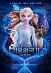 영화 겨울왕국 2 포스터