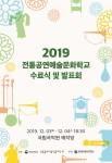 2019 문화학교 발표회 포스터