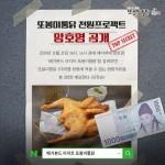 또봉이통닭 공식 SNS채널에 공개된 이벤트 안내