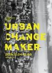 서울도시재생센터가 2019 서울도시재생 주간 인문학 강좌와 도시재생투어의 참여자를 모집한다