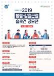 신용보증기금, 2019 청렴∙갑질근절 슬로건 공모전 포스터