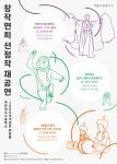 창작연희 선정작 재공연 포스터