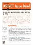 KRIVET Issue Brief 제173호 Z세대가 온다: 99년생 대학생의 성공에 대한 인식 및 가치관