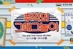 한국민속촌이 올해로 8회째를 맞이하는 뉴트로 축제 추억의 그때 그놀이를 개막하고 다양한 이벤트를 진행한다