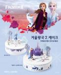 CJ푸드빌 뚜레쥬르가 겨울왕국 2 케이크를 출시했다