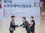 최용준 룰루랩 대표(사진 왼쪽)가 '제7회 소프트웨어 산업보호대상' 장관상을 수상하고 있다